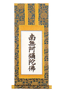 Nembutsu scroll