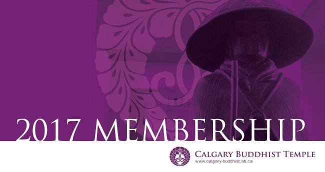 2017_membership